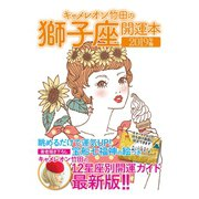 キャメレオン竹田の開運本 2019年版 5 獅子座(ゴマブックス) [電子書籍]