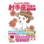 キャメレオン竹田の開運本 2019年版 9 射手座(ゴマブックス) [電子書籍]