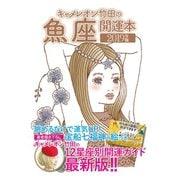 キャメレオン竹田の開運本 2019年版 12 魚座(ゴマブックス) [電子書籍]
