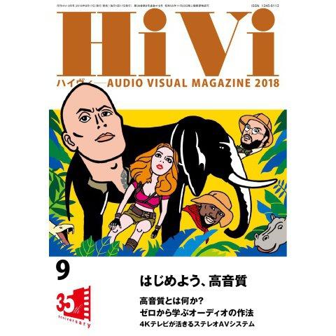 HiVi(ハイヴィ) 2018年9月号(ステレオサウンド) [電子書籍]