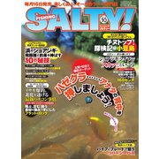 SALTY!(ソルティー) 2018年10月号(アトリエ・ボイル) [電子書籍]