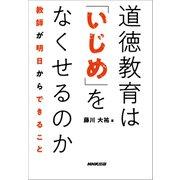 道徳教育は「いじめ」をなくせるのか 教師が明日からできること(NHK出版) [電子書籍]