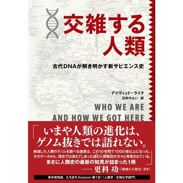 交雑する人類 古代DNAが解き明かす新サピエンス史(NHK出版) [電子書籍]