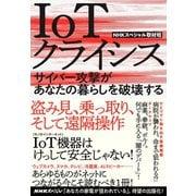 IoTクライシス サイバー攻撃があなたの暮らしを破壊する(NHK出版) [電子書籍]