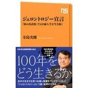 ジェロントロジー宣言 「知の再武装」で100歳人生を生き抜く(NHK出版) [電子書籍]