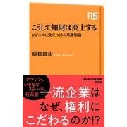 こうして知財は炎上する ビジネスに役立つ13の基礎知識(NHK出版) [電子書籍]