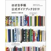 ほぼ日手帳公式ガイドブック2019(マガジンハウス) [電子書籍]