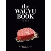 和牛&肉ガイドブック≪英語対訳つき≫the WAGYU BOOK(実業之日本社) [電子書籍]