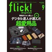 flick! 2018年9月号(エイ出版社) [電子書籍]