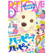 BE・LOVE 2018年17号9月1日号 (2018年8月16日発売)(講談社) [電子書籍]