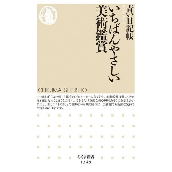 いちばんやさしい美術鑑賞(筑摩書房) [電子書籍]
