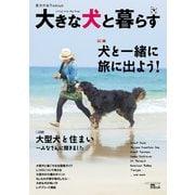 大きな犬と暮らす(誠文堂新光社) [電子書籍]