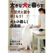 大きな犬と暮らす Vol.2(誠文堂新光社) [電子書籍]