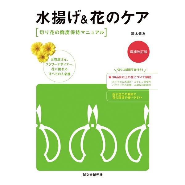 水揚げ&花のケア 増補改訂版(誠文堂新光社) [電子書籍]