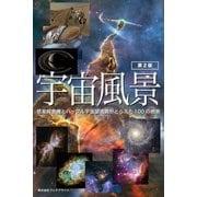 宇宙風景【第2版】惑星探査機とハッブル宇宙望遠鏡がとらえた100の絶景(ブックブライト) [電子書籍]