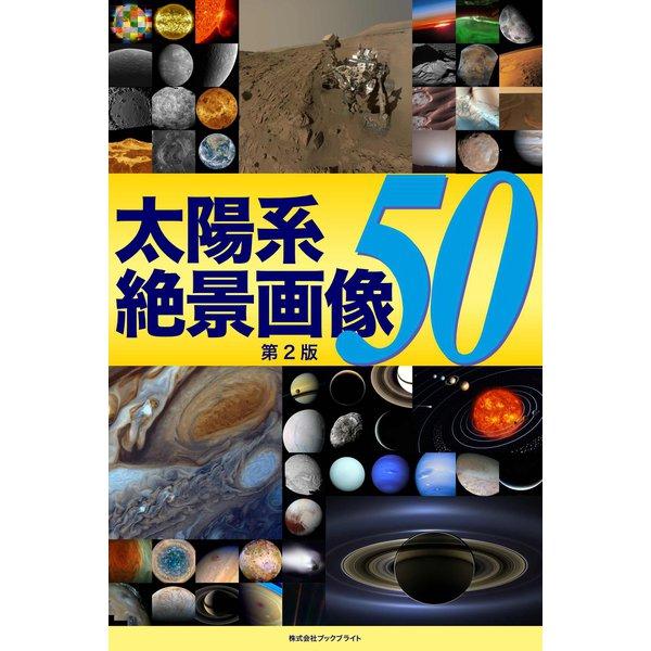 太陽系 絶景画像50【第2版】(ブックブライト) [電子書籍]