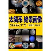 太陽系 絶景画像 SELECT25 Vol.1【第2版】(ブックブライト) [電子書籍]