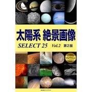 太陽系 絶景画像 SELECT25 Vol.2【第2版】(ブックブライト) [電子書籍]