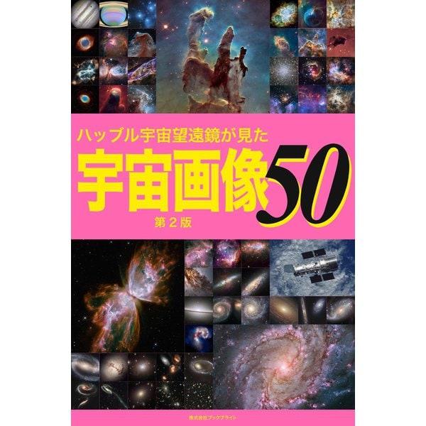 ハッブル宇宙望遠鏡が見た宇宙画像50【第2版】(ブックブライト) [電子書籍]