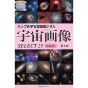 ハッブル宇宙望遠鏡が見た宇宙画像 SELECT25 Vol.2【第2版】(ブックブライト) [電子書籍]