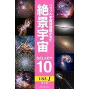 ハッブル宇宙望遠鏡が見た絶景宇宙 SELECT 10 Vol.1【第2版】(ブックブライト) [電子書籍]