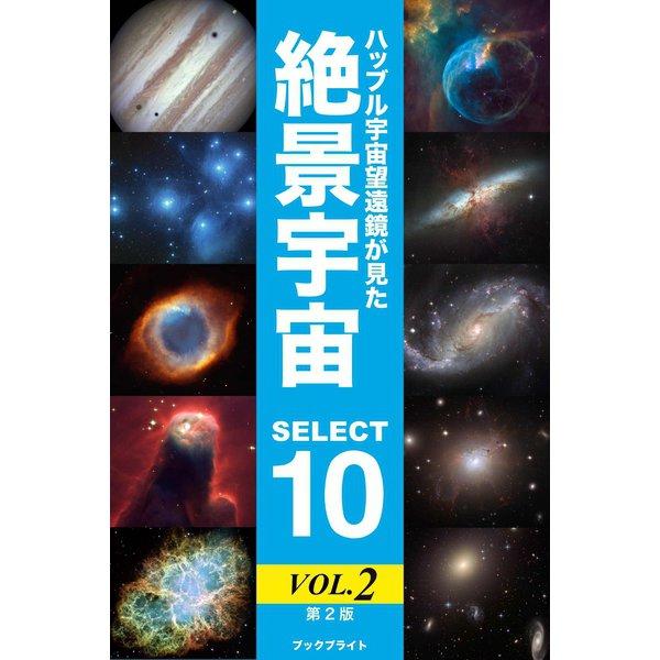 ハッブル宇宙望遠鏡が見た絶景宇宙 SELECT 10 Vol.2【第2版】(ブックブライト) [電子書籍]