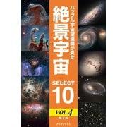ハッブル宇宙望遠鏡が見た絶景宇宙 SELECT 10 Vol.4【第2版】(ブックブライト) [電子書籍]