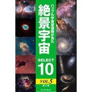ハッブル宇宙望遠鏡が見た絶景宇宙 SELECT 10 Vol.5【第2版】(ブックブライト) [電子書籍]