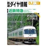 鉄道ダイヤ情報2018年9月号(交通新聞社) [電子書籍]