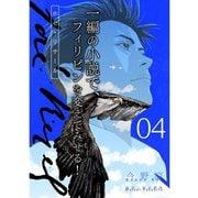 ホセ・リサール【分冊版】4話(TORICO) [電子書籍]