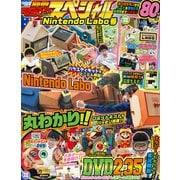 別冊てれびげーむマガジン スペシャル Nintendo Labo号(KADOKAWA Game Linkage) [電子書籍]