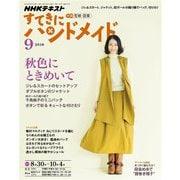 NHK すてきにハンドメイド 2018年9月号(NHK出版) [電子書籍]