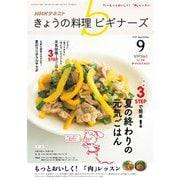 NHK きょうの料理 ビギナーズ 2018年9月号(NHK出版) [電子書籍]
