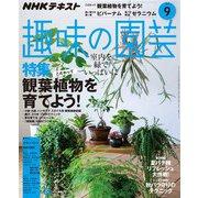 NHK 趣味の園芸 2018年9月号(NHK出版) [電子書籍]