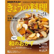 NHK きょうの料理 2018年9月号(NHK出版) [電子書籍]