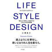 LIFE STYLE DESIGN(きずな出版) 「遊び」と「好奇心」で設計するこれからの生存戦略(PHP研究所) [電子書籍]