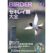 BIRDER(バーダー) 2018年9月号(文一総合出版) [電子書籍]