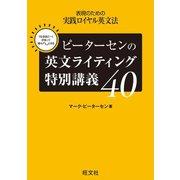 ピーターセンの英文ライティング特別講義40(旺文社) [電子書籍]