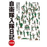 自衛隊入隊日記 完全版(学研) [電子書籍]