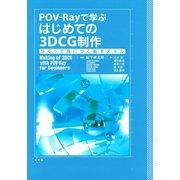 POV-Rayで学ぶ はじめての3DCG制作 つくって身につく基本スキル(講談社) [電子書籍]