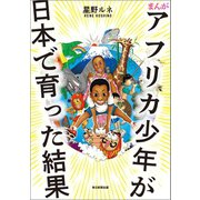まんが アフリカ少年が日本で育った結果(毎日新聞出版) [電子書籍]