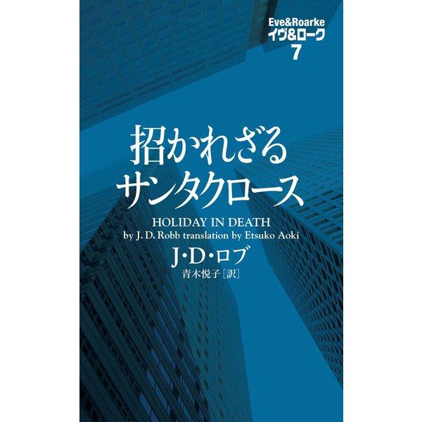 招かれざるサンタクロース イヴ&ローク7(ヴィレッジブックス) [電子書籍]