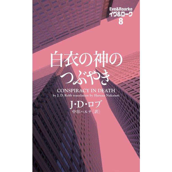 白衣の神のつぶやき イヴ&ローク8(ヴィレッジブックス) [電子書籍]