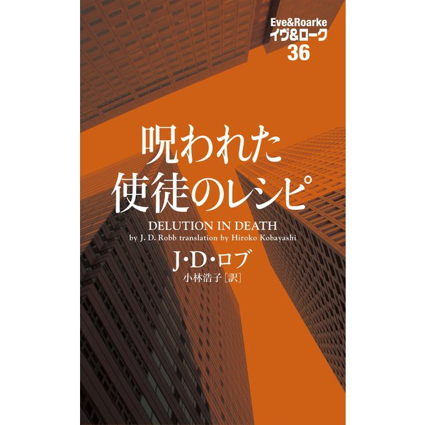 呪われた使徒のレシピ イヴ&ローク36(ヴィレッジブックス) [電子書籍]