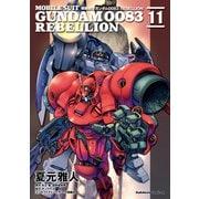 機動戦士ガンダム0083 REBELLION(11)(KADOKAWA) [電子書籍]
