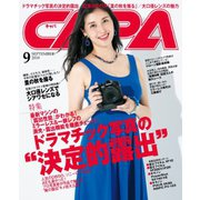 CAPA(キャパ) 2018年9月号(学研プラス) [電子書籍]