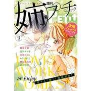 姉系Petit Comic 2018年9月号(2018年8月18日発売)(小学館) [電子書籍]