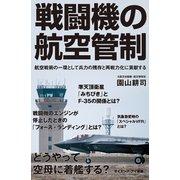 戦闘機の航空管制(SBクリエイティブ) [電子書籍]