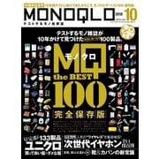 MONOQLO 2018年10月号(晋遊舎) [電子書籍]
