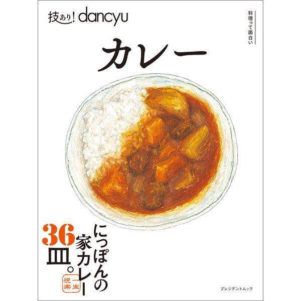 技あり!dancyu カレー(プレジデント社) [電子書籍]